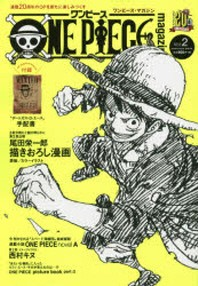 [보유]ONE PIECE magazine Vol.2