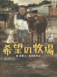 [해외]希望の牧場