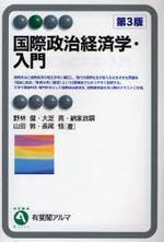 國際政治經濟學.入門第3版