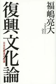 [해외]復興文化論 日本的創造の系譜