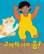 고마워 나의 몸(지식 그림책 29)
