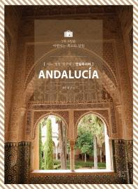 어느 멋진 일주일: 안달루시아(Andalucia)
