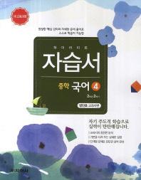 중학 국어4 자습서(2학년2학기)(방민호 교과서편)(2016)(하이라이트)