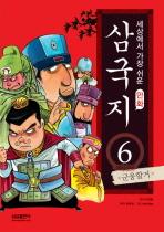 만화 삼국지. 6: 군웅할거(세상에서 가장 쉬운)