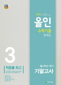 중학 수학 3-1 기말고사 기출문제집(2018)(천재 올인)