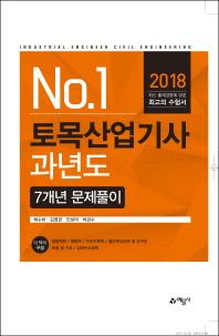 토목산업기사 과년도 7개년 문제풀이(2018)(No. 1)