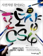 포토샵 CS4(사전처럼 찾아보는)(CD1장포함)