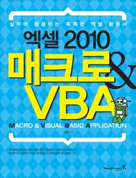 엑셀 2010 매크로&VBA