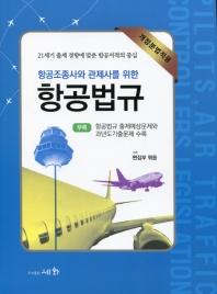 항공조종사와 관제사를 위한 항공법규(14판)