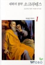 대화의 철학 소크라테스(세 현인 이야기1)