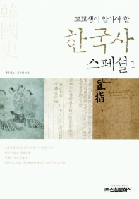 한국사 스페셜 1 (고교생이 알아야 할) / 신원문화사[1-130006]