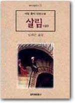 살림(상)(창비교양문고 33)