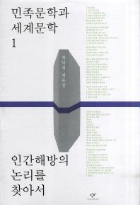 인간해방의 논리를 찾아서(민족문학과 세계문학 1)(양장본 HardCover)