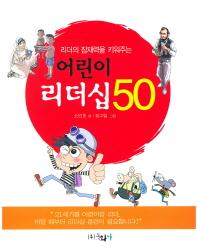 어린이 리더십 50(리더의 잠재력을 키워주는)