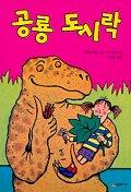 공룡 도시락