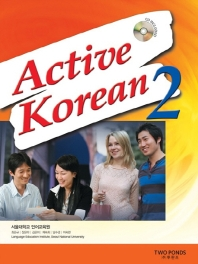 Active Korean 2(CD1장포함)