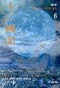 십이국기 6 - 바람의 만리 여명의 하늘 (4부)