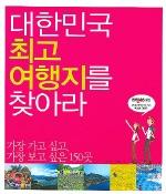 대한민국 최고 여행지를 찾아라