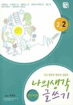 나의 생각 글쓰기 2-2