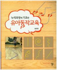 유아동작교육(누리과정에 기초한)(CD1장포함)(양장본 HardCover)