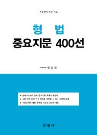형법 중요지문 400선(인터넷전용상품)