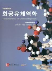 화공유체역학(Third Edition)(3판)