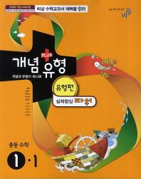 중등 수학 1-1(유형편 실력향상 파워)(2014)