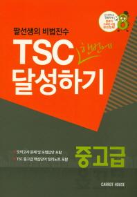 TSC한번에 달성하기(중고급)(팔선생의 비법전수)