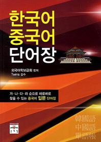한국어 중국어 단어장