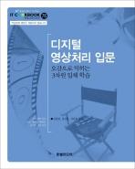 디지털 영상처리 입문(CD1장포함)(IT Cookbook 한빛교재 시리즈 76)