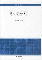 한국연극사(한글판)(양장본 HardCover)