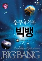 우주의 기원 빅뱅(2판)(갈릴레오 총서 11)(양장본 HardCover)