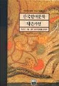 한국 현대문학 작은사전