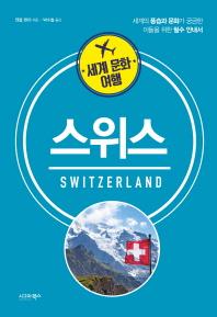 세계 문화 여행: 스위스