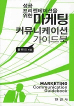 마케팅 커뮤니케이션 가이드북(성공 프리젠테이션을 위한)
