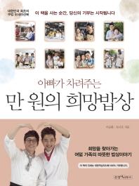 만 원의 희망밥상(아빠가 차려주는)