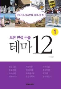 토론 면접 논술 테마 12(annual eureka 1)