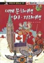 세계 문화여행 역사 지리여행: 캐나다편