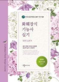 화훼장식기능사 실기(2019)(개정판)