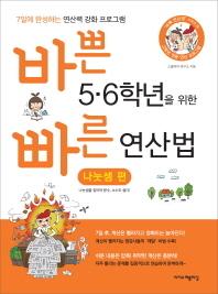 바쁜 5 6학년을 위한 빠른 연산법: 나눗셈 편(바빠 연산법 시리즈)