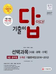 선택과목(사회 과학 수학)(9급 공무원) 5개년(2016-2012) 기출문제집(2017)(기출이 답이다)(개정판)