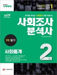 사회조사분석사 2급 1차 필기 사회통계(2019)