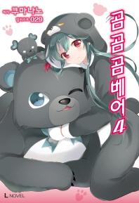 곰 곰 곰 베어. 4(L노벨(L Novel))