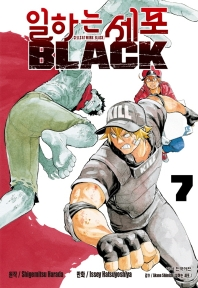 일하는 세포 BLACK. 7