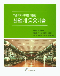산업계 응용기술(고출력 레이저를 이용한)