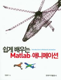 Matlab-애니메이션(쉽게 배우는)
