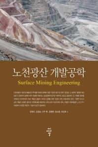 노천광산 개발공학