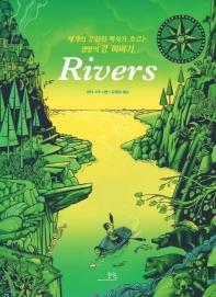 리버스(Rivers)(양장본 HardCover)