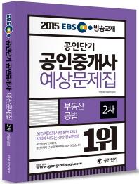 부동산공법(공인중개사 2차 예상문제집)(2015)