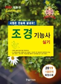 조경기능사 실기(2019)(시험은 단숨에 끝내자!)(개정판 9판)
